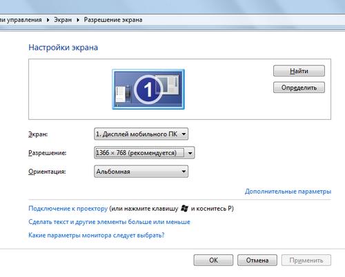 Kak-nastroit-monitor-kompyutera-na-Windows-7-i-10_html_1545e88771d02a04.png