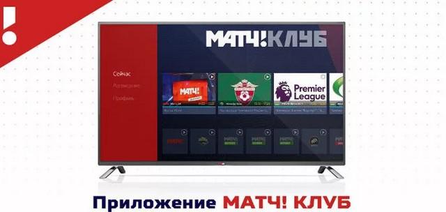 prilozhenie-match-klub.jpg