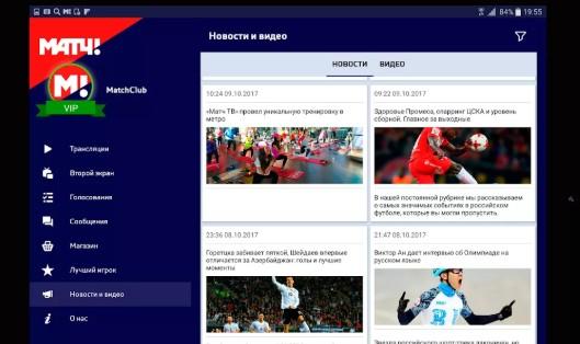 match-klub-raspisanie-novosti.jpg