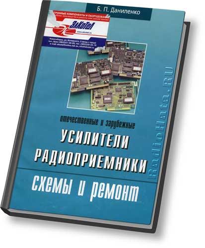 1479240383_danilenko-usiliteli-radiopriemniki.jpg