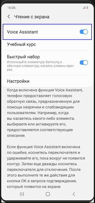 """Отображается меню """"Чтение с экрана"""". Включены параметры Voice Assistant и """"Быстрый набор"""". Отображается элемент управления """"Скорость речи""""."""