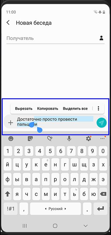 """Выбрана фраза, и отображается всплывающее меню для редактирования текста с параметрами """"Вырезать"""", """"Копировать"""", """"Вставить"""" и """"Выбрать все""""."""
