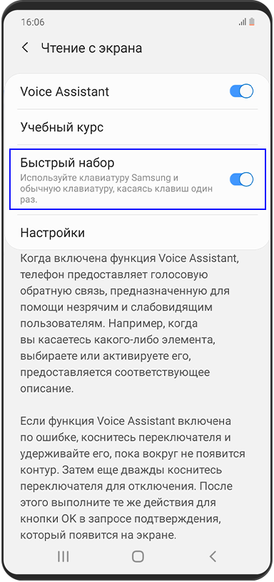 """Отображается меню """"Чтение с экрана"""". Включен параметр """"Быстрый набор"""". Текст описания: """"Использование клавиатуры или дополнительной клавиатуры Samsung путем однократного нажатия клавиш""""."""