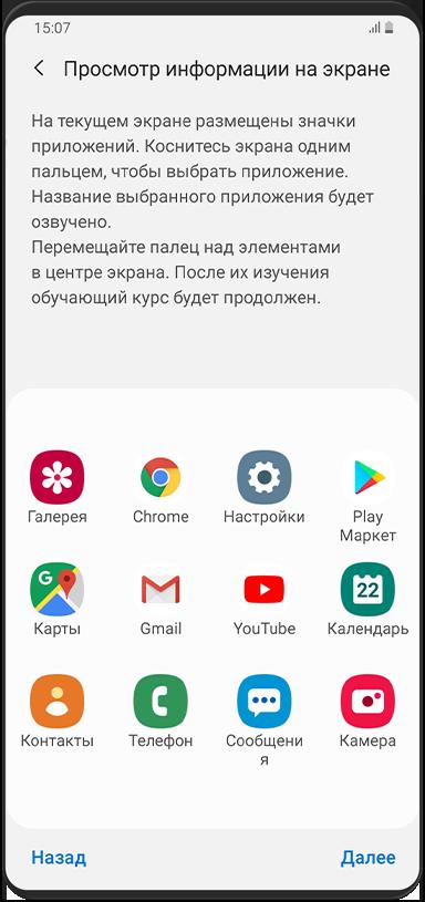 """Для перехода между страницами главного экрана или экрана приложений с помощью функции """"Voice Assistant"""" проведите влево или вправо двумя пальцами. Попробуйте прямо сейчас. Когда вы дойдете до последней страницы, начнется следующий раздел учебного курса"""