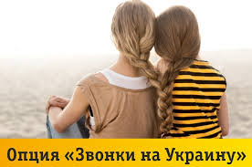 звонки-на-украину-билайн.jpg