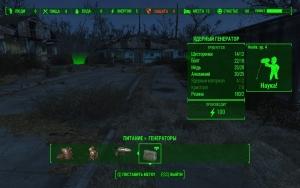 fallout-4-kak-podklyuchit-elektrichestvo-k-domu-screen-2-min-300x188.jpg