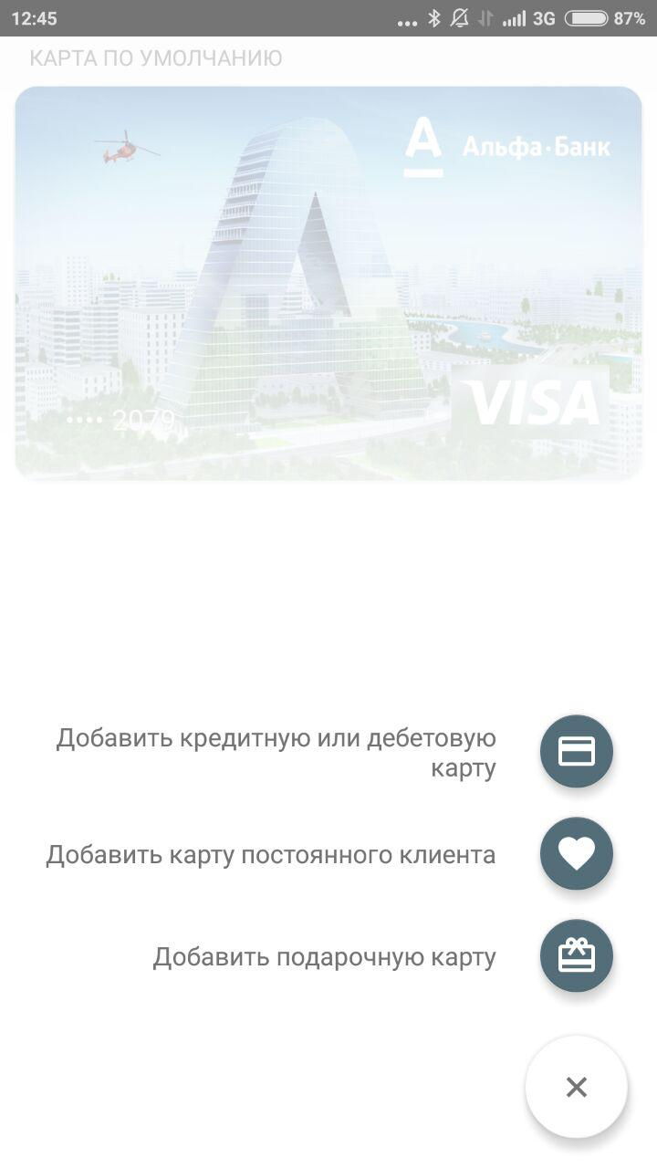 android_pay_-21-1.jpg