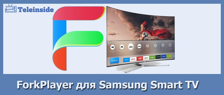 forkplayer-dlya-samsung-smart-tv.jpg