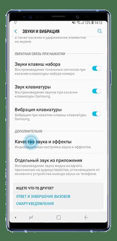 1561809756_kak-vklyuchit-dolby-atmos-na-smartfonah-samsung-galaxy_3.png