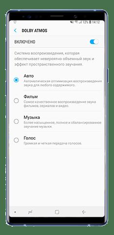 1561809720_kak-vklyuchit-dolby-atmos-na-smartfonah-samsung-galaxy_4.png