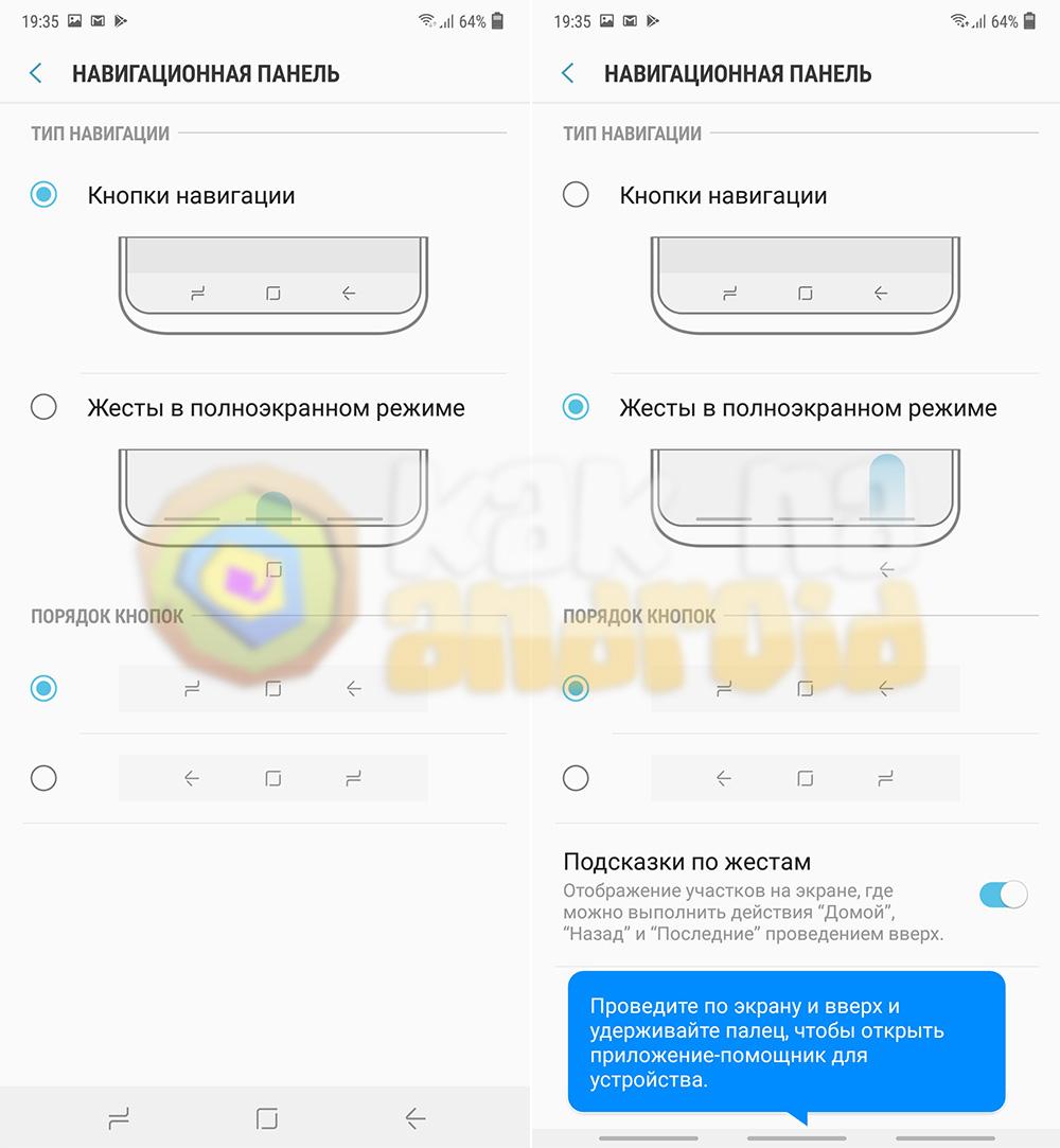 Kak-vklyuchit-zhesty-na-Samsung-002.jpg