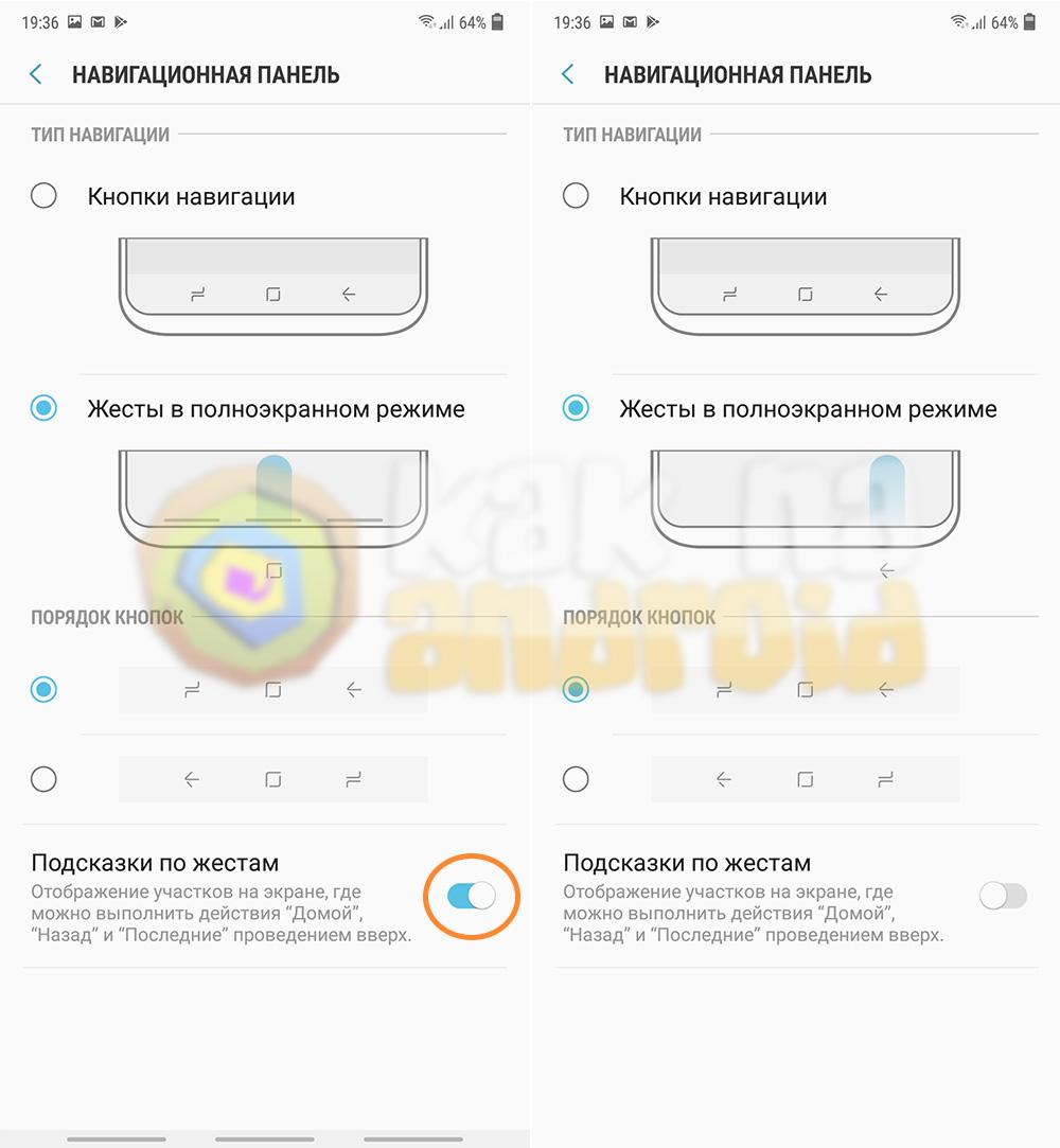 Kak-vklyuchit-zhesty-na-Samsung-003.jpg