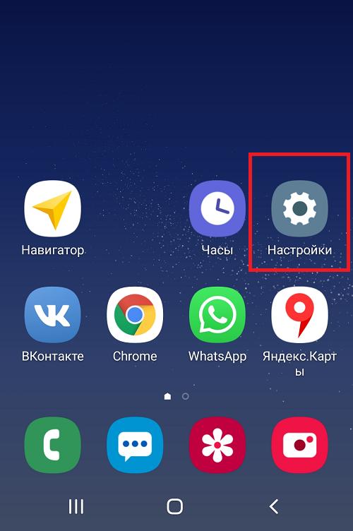 kak-vklyuchit-zaryad-proczentov-na-telefone-samsung-galaxy11.png