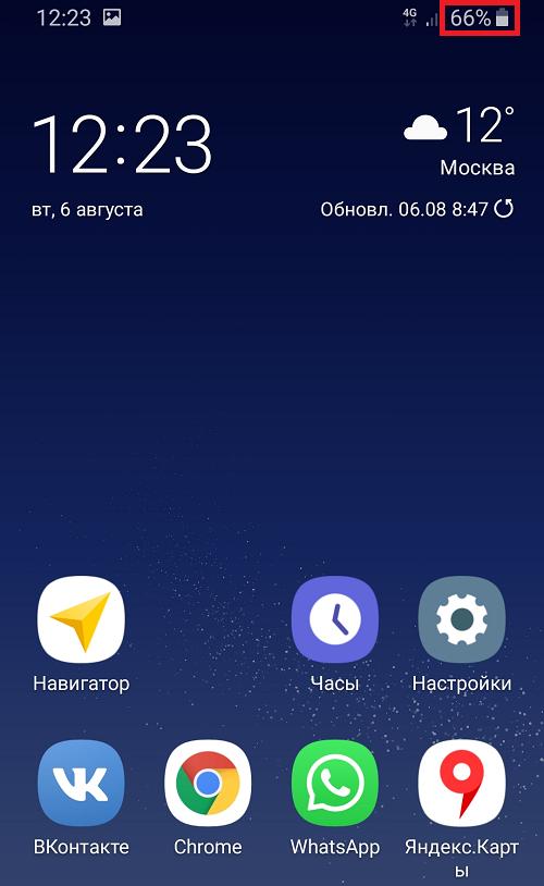 kak-vklyuchit-zaryad-proczentov-na-telefone-samsung-galaxy16.png