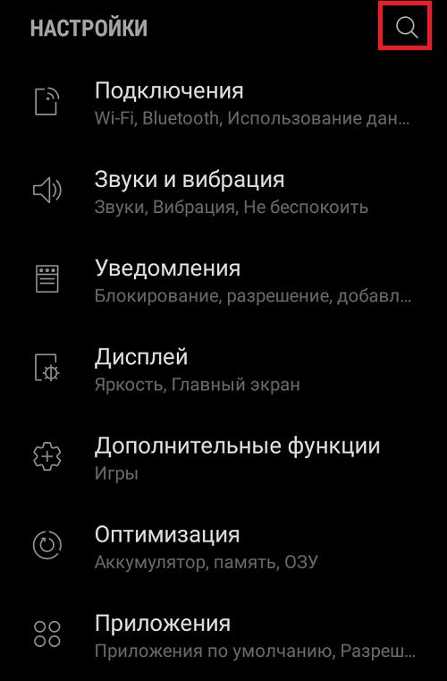 kak-vklyuchit-zaryad-proczentov-na-telefone-samsung-galaxy8.png