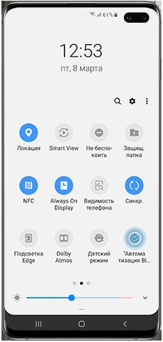 Нажмите на иконку «Автоматизация Bixby», чтобы активировать опцию
