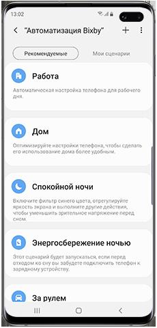Список рекомендуемых сценариев Bixby