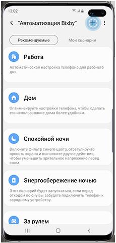 Создайте персонализированный сценарий Bixby, используя значок «+»