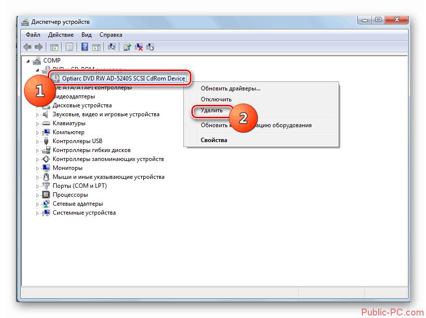 Perehod-k-udaleniyu-diskovoda-v-Dispetchere-ustroystv-v-Windows-7.png