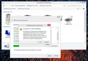 121-hplaserjet-2015-windows81-1-300x208.jpg