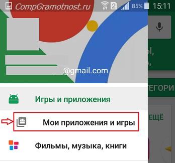 moi-prilozhenija-Android-1.jpg