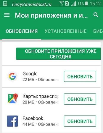 Obnovit-Prilojenie-Android.jpg
