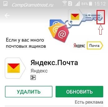 Prilozhenie-Yandex-Pochta-obnovit.jpg