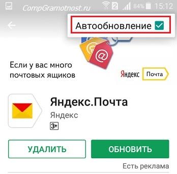 Avtoobnovlenie-prilozhenia-Yandex-Pochtu.jpg