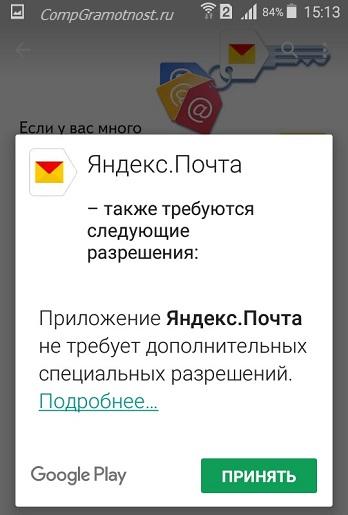razreshenija-dlja-prilozhenija-yandex-pochta.jpg