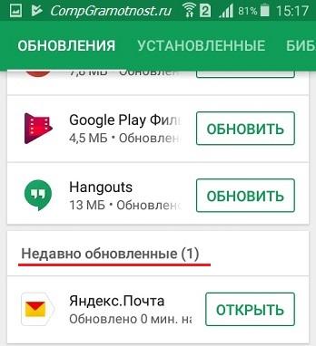 obnovlennye-prilozhenija-Android.jpg