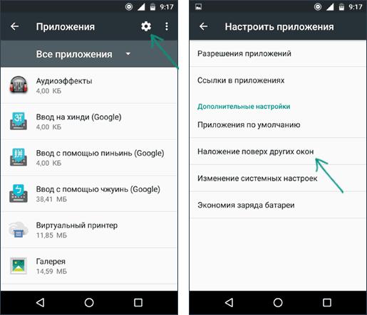 Параметры наложений Android