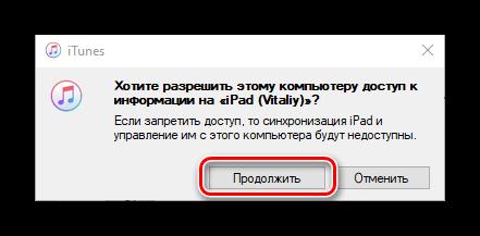 podtverzhdenie-podklyucheniya-ipad-k-itunes-na-kompyutere.png