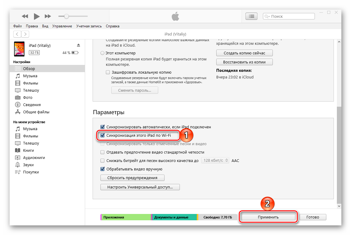 sinhronizirovat-etot-ipad-po-wi-fi-v-programme-itunes.png
