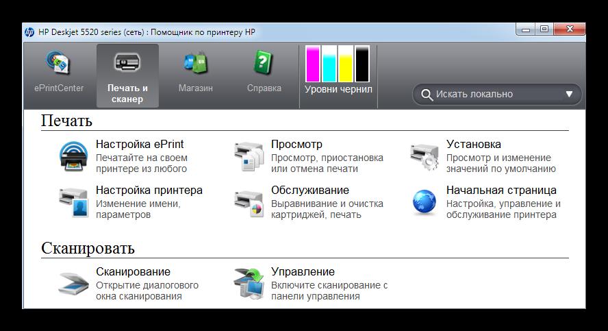 programma-HP-dlya-skanirovaniya-HP.png