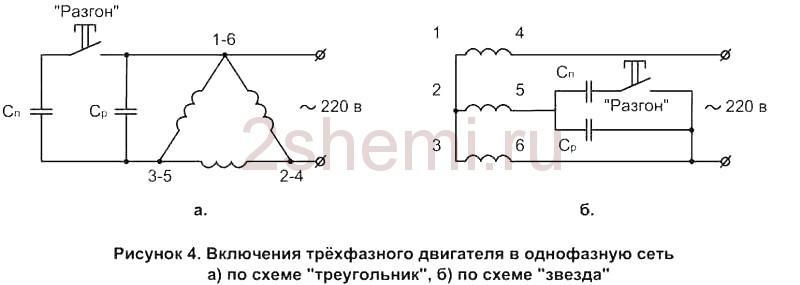 Kondensator-dlya-dvigatelya-21.jpg