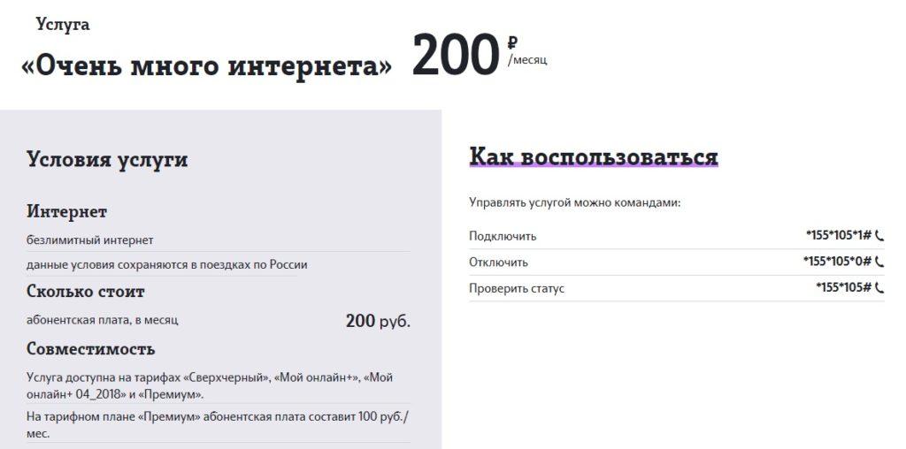 mnogo_interneta-1024x508.jpg