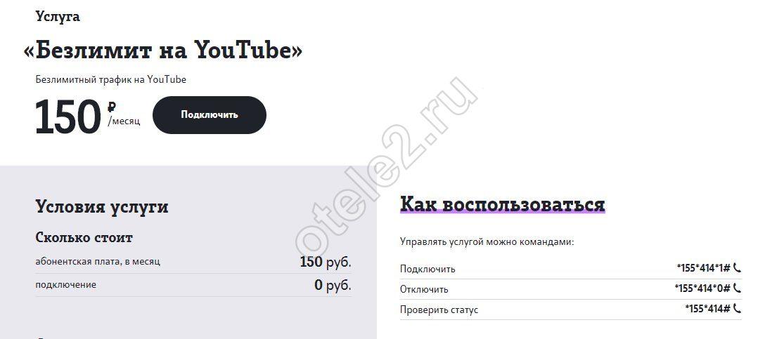 bezlimit-na-youtube-1.jpg