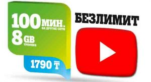 tele2-youtube-bezlimit-300x162.jpg
