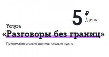 Razgovory-bez-granits-tele2-360x190.jpg