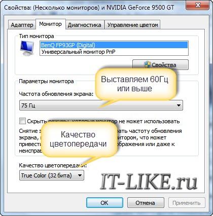 ustanovka_chastotyi_ekrana.jpg