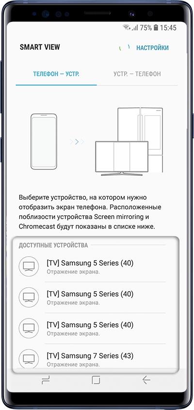 Как подключить смартфон или планшет к телевизору Samsung через Screen Mirroring