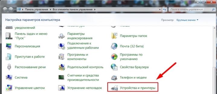 kak-ustanovit-printer-po-umolchaniyu-2.jpg