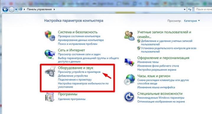 kak-ustanovit-printer-po-umolchaniyu-4.jpg