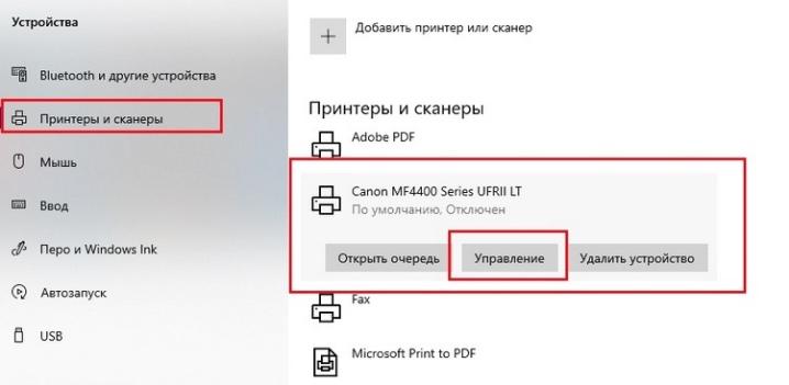kak-ustanovit-printer-po-umolchaniyu-5.jpg