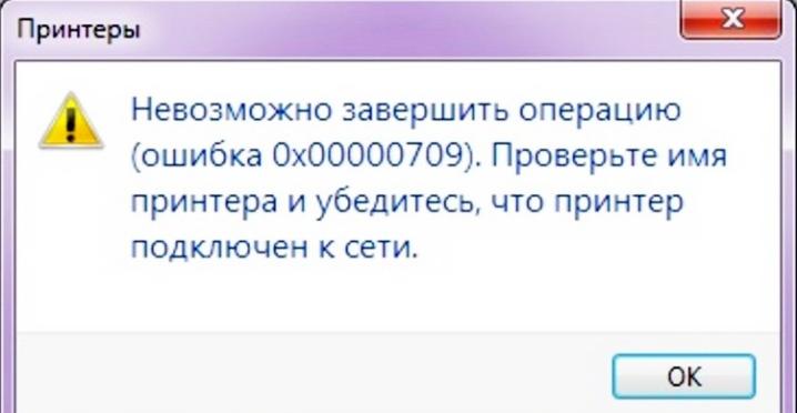 kak-ustanovit-printer-po-umolchaniyu-7.jpg