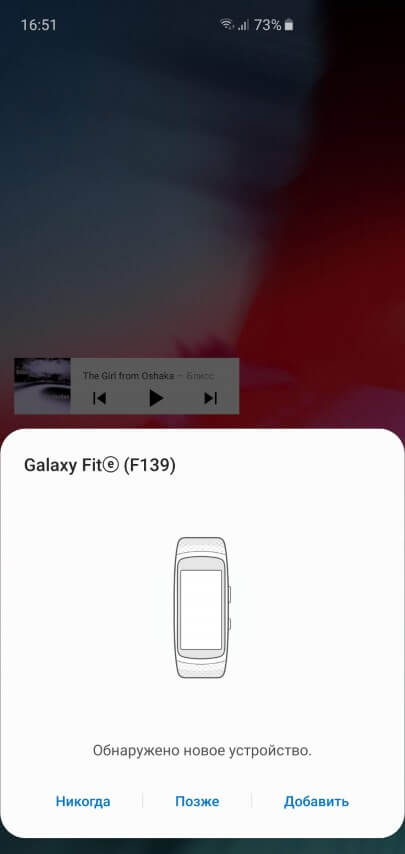 galaxy-fit-e-connect-to-smartphone.jpg