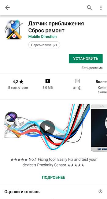 Zagruzka-instrumenta-dlya-kalibrovki-datchika-dlya-Android.png