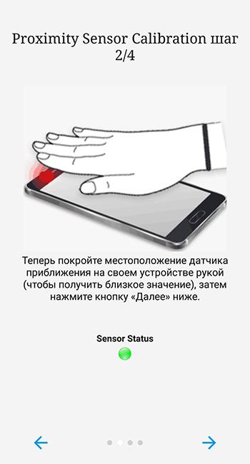 Vtoroj-shag-kalibrovki-datchika-dlya-Android.png