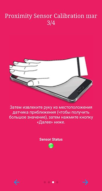 Tretij-shag-kalibrovki-datchika-dlya-Android.png