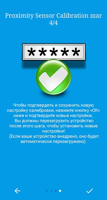 Poslednij-shag-kalibrovki-datchika-priblizheniya-na-Android.png